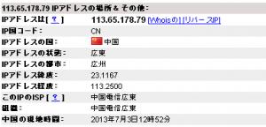 IPaddress-china11365